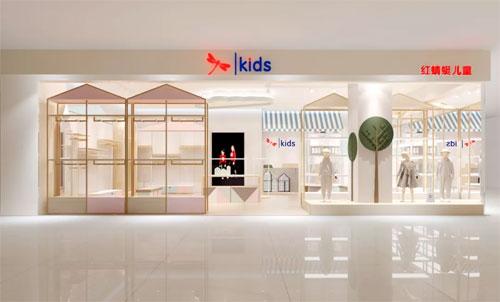 红蜻蜓KIDS新店开业 只为遇见不凡!