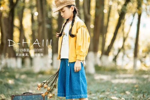 DHAiii2019春夏超自然之旅 衣出童真 酷出自我