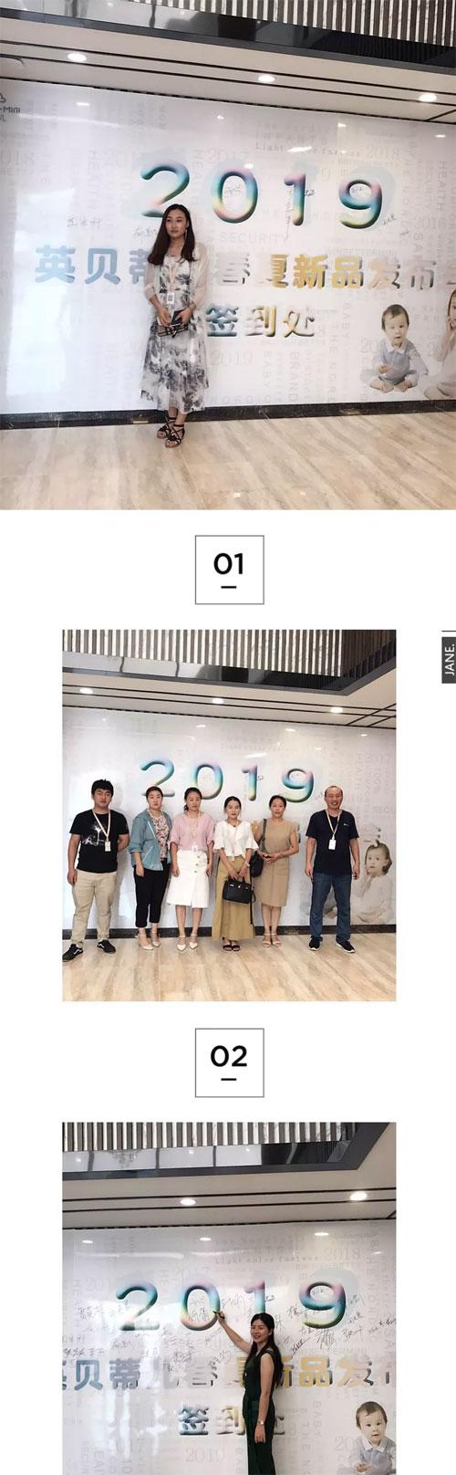 英贝蒂儿 2019春夏新品鉴赏暨订货会圆满落幕