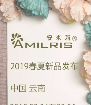 AMILRIS  2019春夏《芽・Bud》新品发布会
