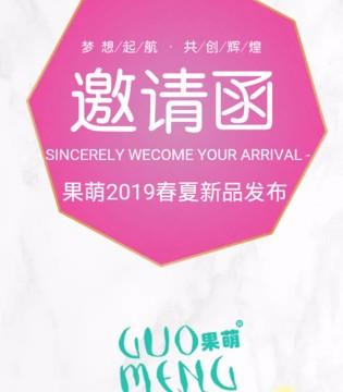 邀请函——果萌龙8国际娱乐官网品牌2019春夏新品发布会即将开始!