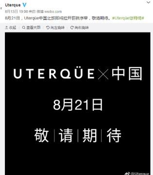 Zara姊妹品牌Uterque开出天猫旗舰店