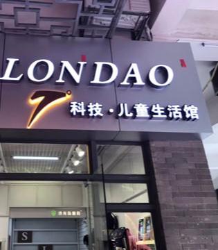 恭祝沙龙岛童鞋品牌云山诗意社区店开业大吉!
