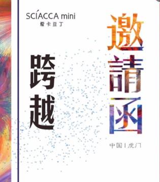 夏卡豆丁童装品牌2019春夏新品发布会邀请函!