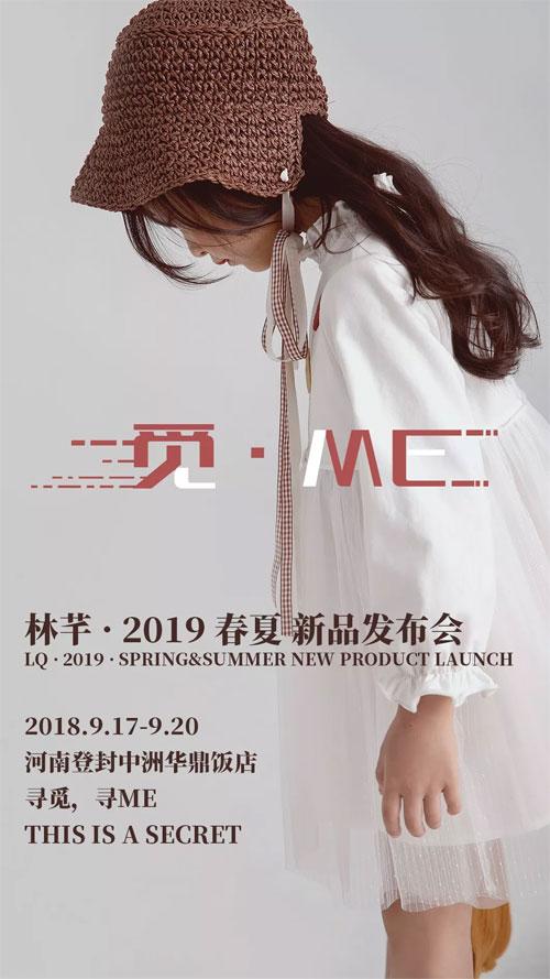 LQMM  2019春夏发布会预告 觅・ME