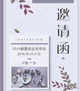熙熙童装品牌2019春夏新品发布会邀请函!