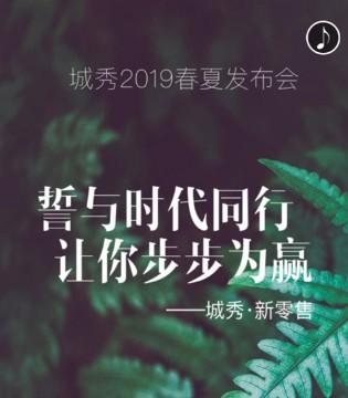 城秀童装品牌2019春夏新品发布会即将开始!