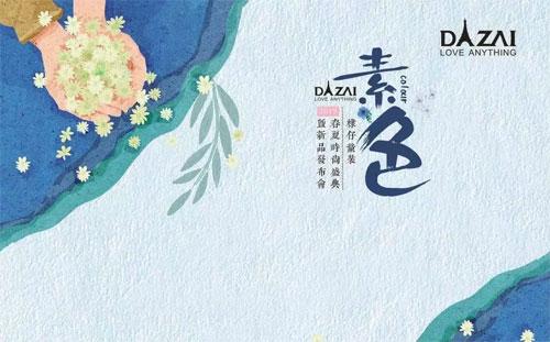 DIZAI童装 2019春夏《素・色》新品发布会精彩呈现