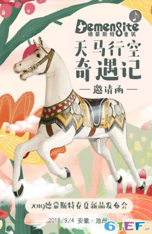 天马行空奇遇记――德蒙斯特2019春夏新品发布会!