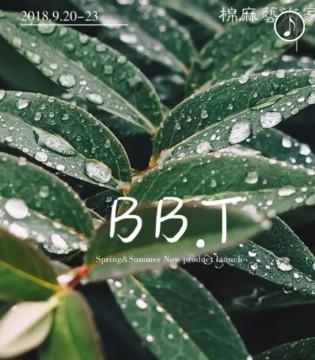 BBT(蚌蚌唐)品牌童装2019春夏新品发布会邀请函!