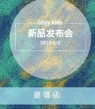 贝贝依依品牌童装2019春夏新品发布会即将开始!