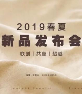 中国琦瑞德泽 德牌2019春夏新品发布会倒计时10天