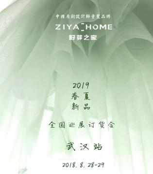"""""""籽芽之家""""2019春夏新品全国巡展会(武汉站)开始了!"""