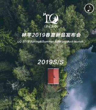 林芊品牌童装2019春夏新品发布会邀请函!