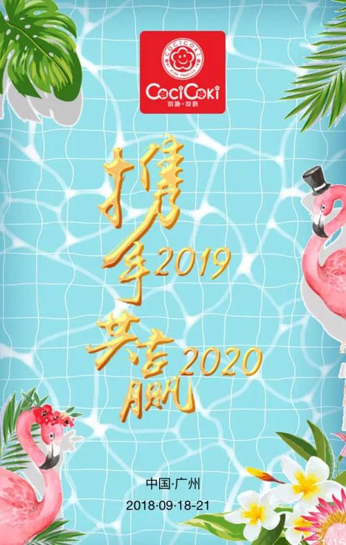 可趣可奇2019春夏新品发布会!诚邀您!