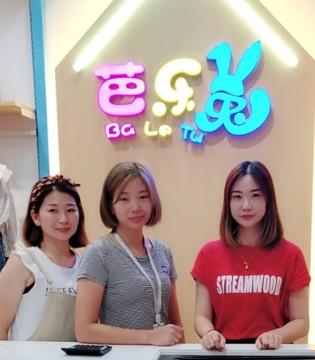 恭喜李女士、林女士芭乐兔童装加盟店盛大开业