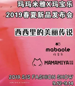 玛玛米雅&玛宝乐2019春夏订货会即将开启!