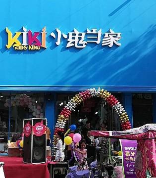 热烈祝贺小鬼当家商丘柘城专卖店开业大吉 生意兴隆!