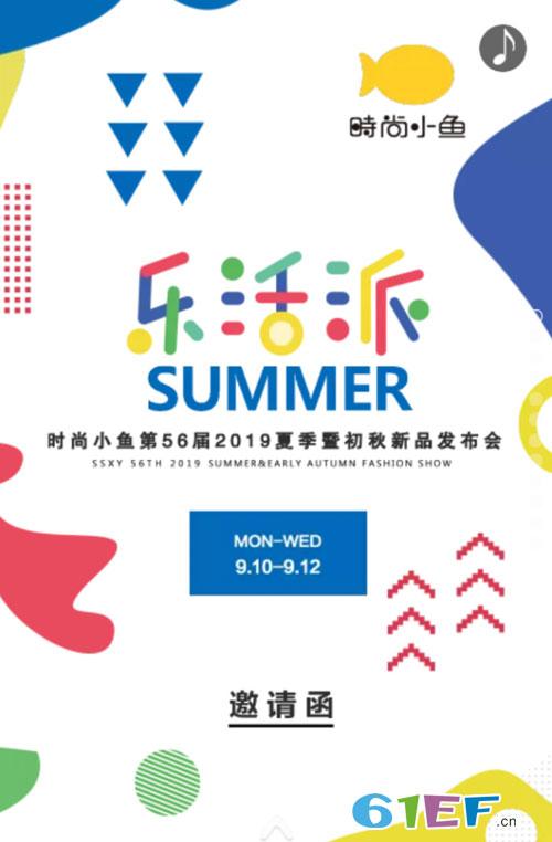 时尚小鱼2019夏季初秋新品发布会邀请函!