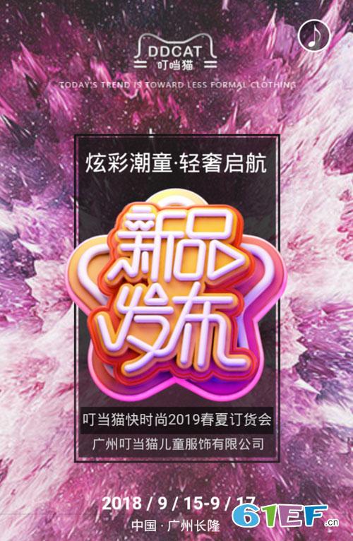 叮当猫快时尚童装品牌2019春夏新品发布会!