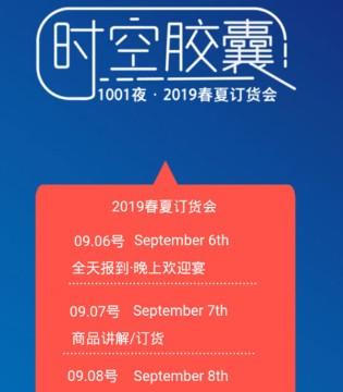 邀请函:1001夜品牌童装2019春夏新品发布会!