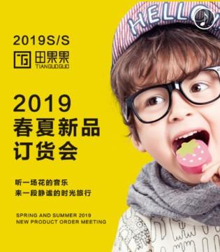 邀请函:田果果品牌童装2019春夏新品发布会!