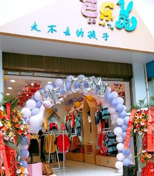 热烈庆祝吴女士芭乐兔童装加盟店开业大吉