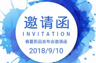 邀请函:小苗大米龙8国际娱乐官网品牌2019春夏新品订货会!