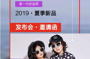 欧卡星品牌龙8国际娱乐官网2019春夏新品发布会邀请函!