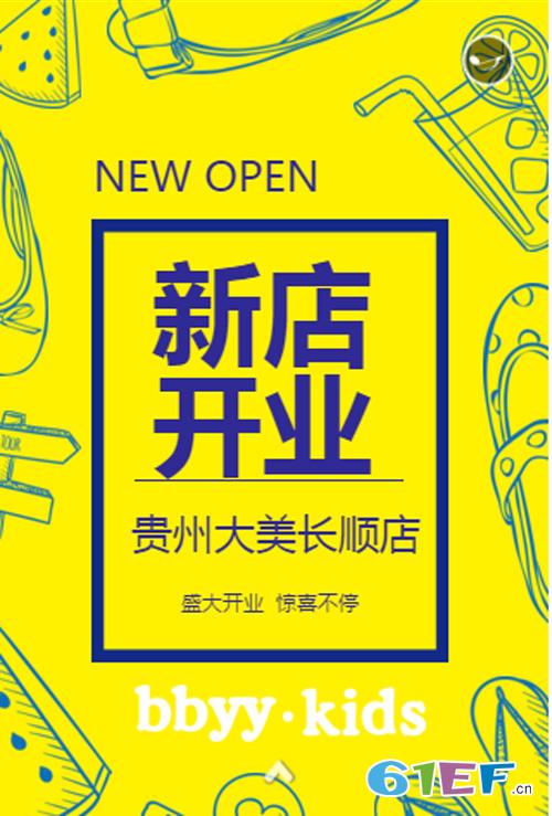 贝贝依依黔南长顺童装专卖店签约开业 祝生意兴隆!