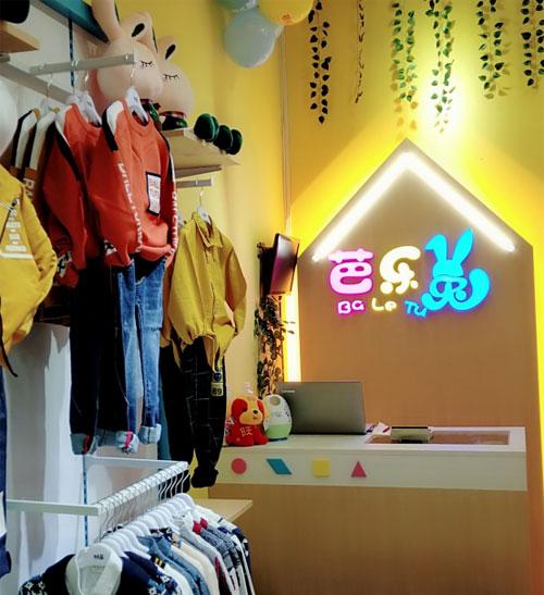 热烈庆祝尚女士芭乐兔童装<a href='http://www.61ef.cn/zsjm/'  style='text-decoration:underline;'  target='_blank'>加盟</a>店盛大开业