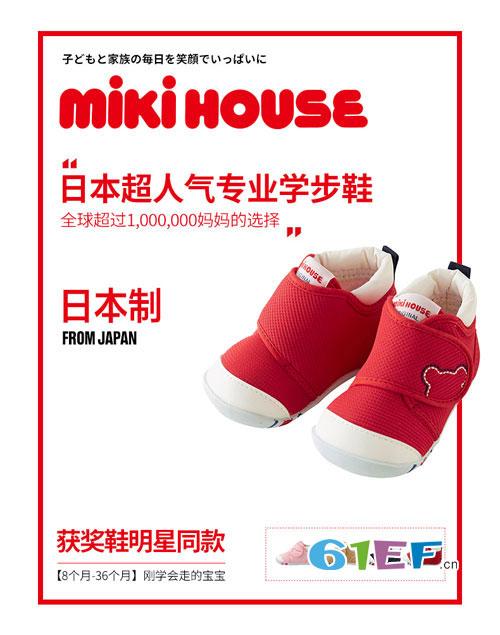 日本mikihouse高级<a href='http://www.61ef.cn/brand/list-6-0-0-0-0-1.html'  style='text-decoration:underline;'  target='_blank'>童鞋品牌</a>   呵护宝宝小脚丫
