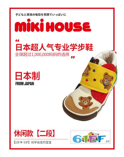 日本mikihouse高级<a href='http://tx.61ef.cn/'  style='text-decoration:underline;'  target='_blank'>童鞋</a>品牌   呵护宝宝小脚丫