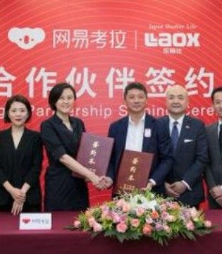 跨境电商 网易考拉与日本免税店Laox签约