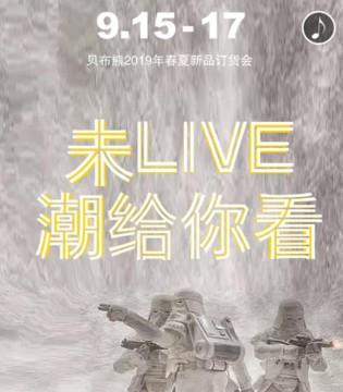 贝布熊童装2019春夏新品发布会明日正式开启!