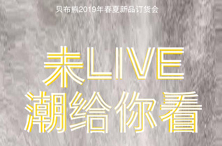 贝布熊龙8国际娱乐官网品牌2019春夏新品发布会邀请函!