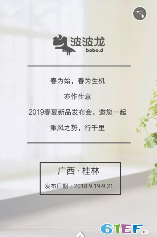 勃勃龙童装品牌2019春夏新品发布会邀请函!