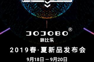 啾比乐龙8国际娱乐官网品牌2019春夏新品发布会邀请函