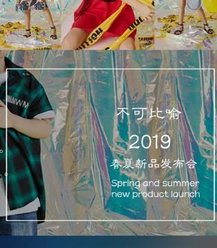 邀请函――不可比喻童装品牌2019春夏新品发布会!
