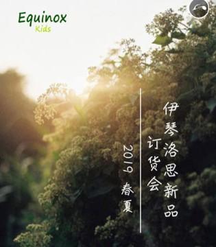 伊琴洛思童装品牌2019春夏新品全国巡展山东站!