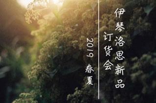 伊琴洛思龙8国际娱乐官网品牌2019春夏新品全国巡展山东站!