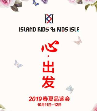 IKKI童装品牌2019春夏新品发布会邀请函!
