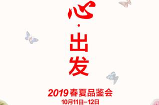 IKKI龙8国际娱乐官网品牌2019春夏新品发布会邀请函!