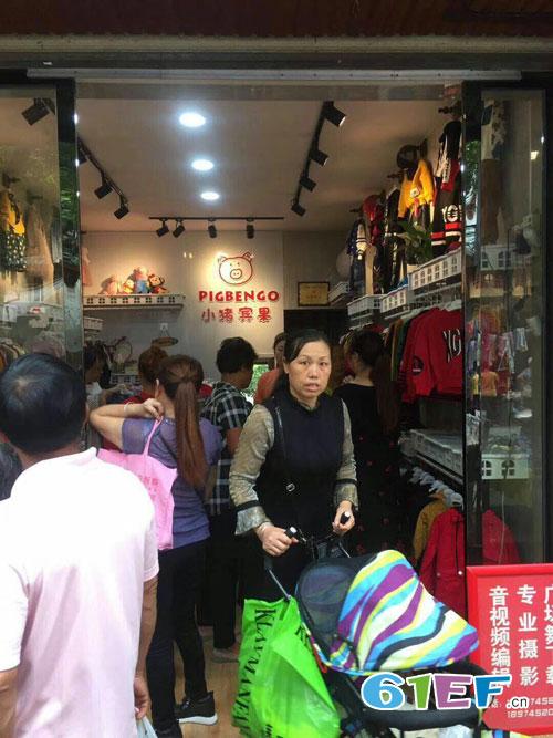 热烈祝贺小猪宾果童装品牌落地湖南开业!