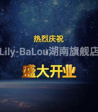 祝贺Lily-BaLou莉莉日记童装湖南旗舰店盛大开业!