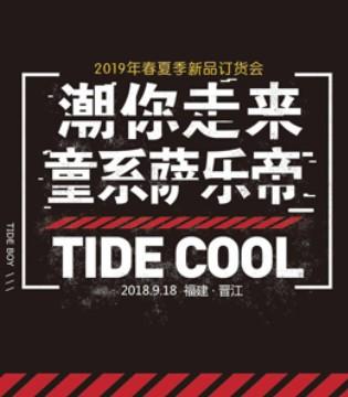 萨乐帝童鞋品牌2019春夏季订货会圆满落幕!