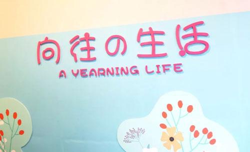 向往的生活・KINGOGO 2019春夏<a href='http://news.61ef.cn/list-221-1.html'  style='text-decoration:underline;'  target='_blank'>新品</a><a href='http://www.61ef.cn/dhh/'  style='text-decoration:underline;'  target='_blank'>发布会</a>收官!