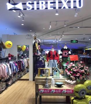 思贝秀童装品牌广州河源店签约开业 祝生意兴隆!