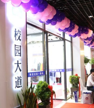 校园大道 实体平台 多品牌进驻河南省级服务中心