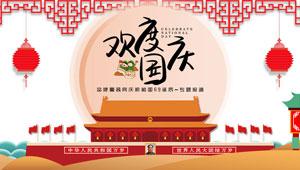 欢度国庆节 婴龙8国际娱乐官网备大搜罗